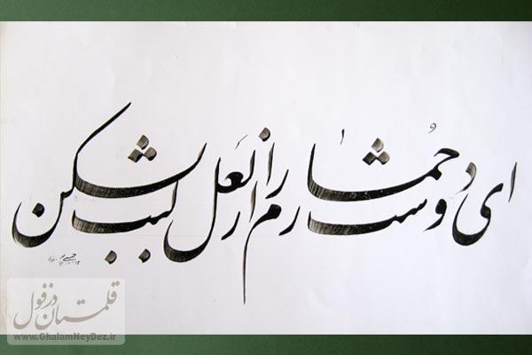 خوشنویسی حبیبی
